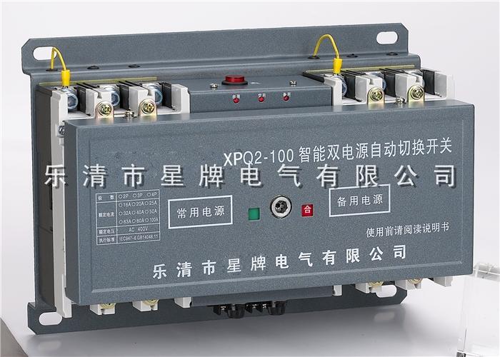 xpq2双电源自动转换开关